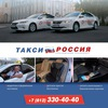 Такси Россия 330-40-40 Круглосуточно