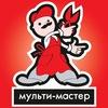 МУЛЬТИ-МАСТЕР сеть салонов бытовых услуг