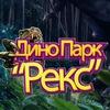 """Динопарк """"Рекс"""" Ставрополь"""