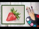 Уроки рисования! Как нарисовать клубнику акварелью! Dari_Art