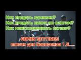 Плагин ADMIN_settings (установка админов) + доп возможности