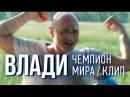 Влади - Чемпион мира official clip