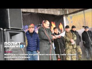 22.11.15 Майор-отставник потребовал назначить себя главой Нацбанка Украины