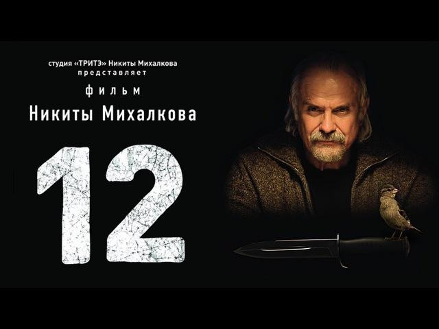 12 (2007) / Фильм Никиты Михалкова