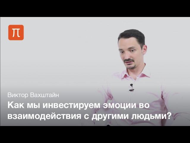 Режимы вовлечёности - Виктор Вахштайн