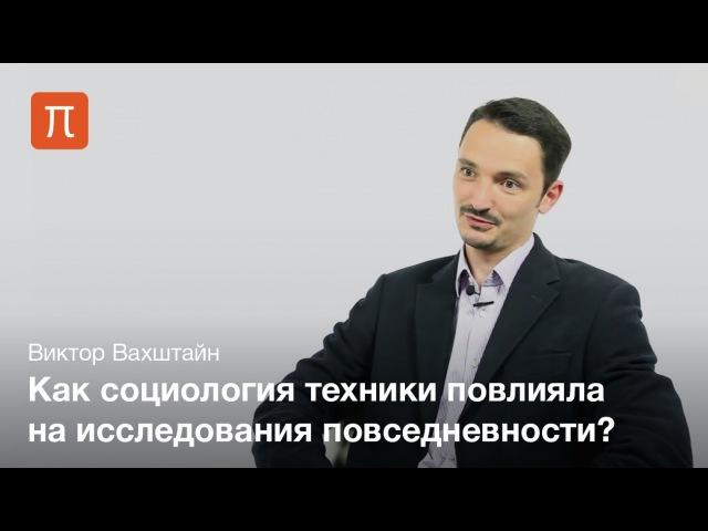 Возвращение материального - Виктор Вахштайн