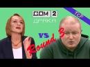 Драки в Дом2 Лера Мастерко vs Николай Должанский (Раунд 3)