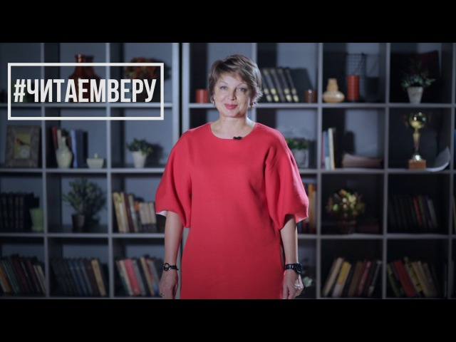 Читаем Веру Полозкову (Татьяна Абдульманова)
