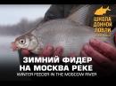 Зимний фидер на Москва реке