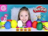Play-Doh surprise eggs   Плэйдо Яйца с сюрпризом. MLP, Minion, Minnie Mouse, Goofy, SpongeBob, Smurf