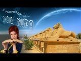 Тайны мира с Анной Чапман. Код Вселенной   тайные знаки, манускрипт, египетские с ...