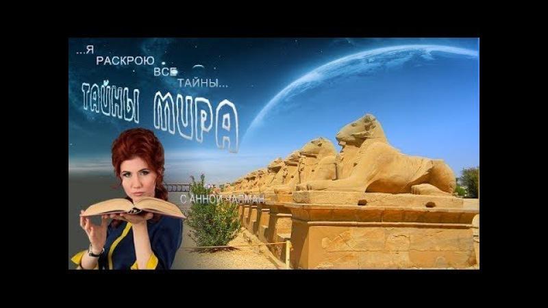 Тайны мира с Анной Чапман. Код Вселенной | тайные знаки, манускрипт, египетские с ...
