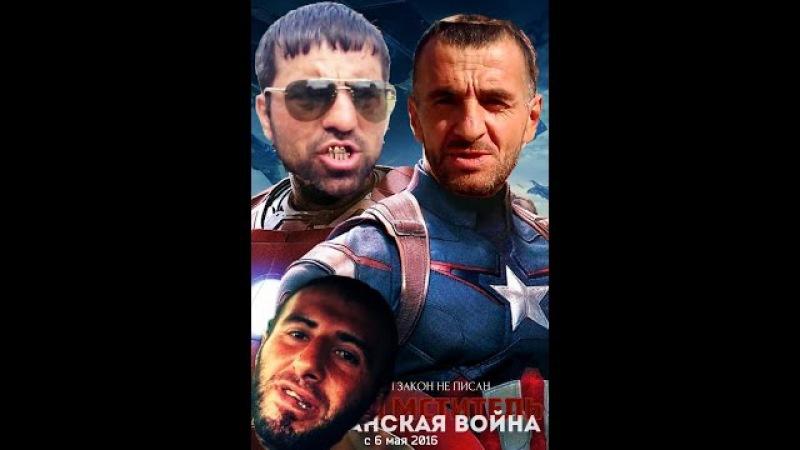 первый мститель кавказская версия. Асхаб Бурсагов, Кама-пуля,Мага лезгин и др.