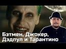 Блогер GConstr заценил ОВПН Бэтмен Джокер Дэдпул и Тарантин От SokoL off TV