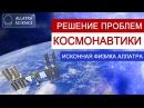 Решение проблем космонавтики. День космонавтики. АЛЛАТРА НАУКА. №5
