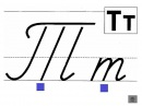 Прописные буквы - Буква Т