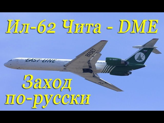 Ил 62 Заход по русски В кабине Истлайн Чита Домодедово