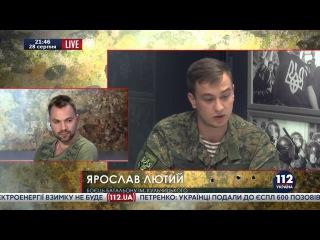 Алексей Арестович, Александр Бригинец и Ярослав Люти в программе