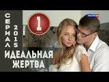 Идеальная жертва (2015) HD Версия ,Мелодрама ,Серия 1