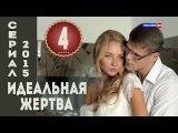Идеальная жертва (2015) HD Версия ,Мелодрама ,Серия 4