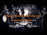 Ляпис Трубецкой - Воины света (караоке)