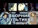 Советские мультики для детей про зиму Часть 2