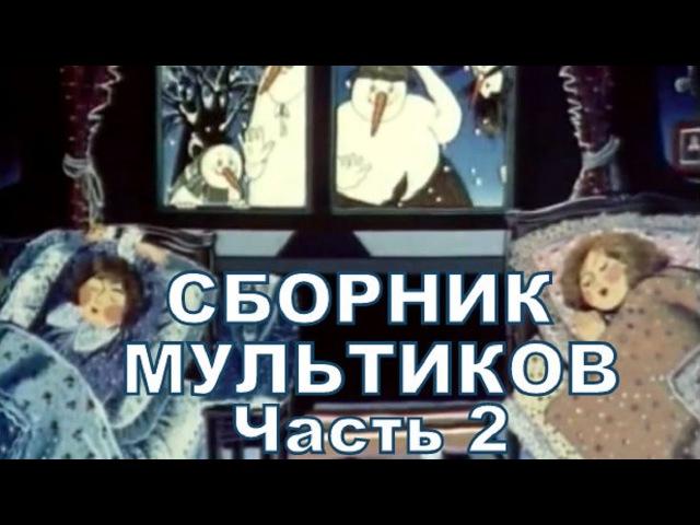 Советские мультики для детей про зиму (Часть 2)