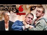 Одинокий волк. 6 серия (2013) криминал, сериал