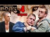 Одинокий волк. 4 серия (2013) криминал, сериал
