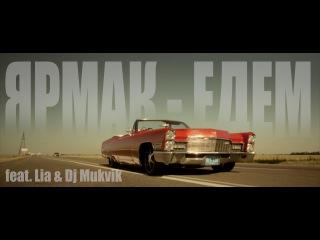 ЯрмаК - Едем (feat. Lia & Dj Mukvik)