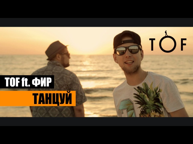 TOF ft. Фир - Танцуй