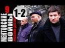 Ментовские войны 9 сезон 1-2 серия (2015) Криминальный фильм сериал