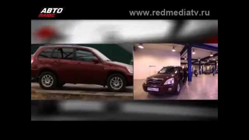 Chery Tiggo Подержанные автомобили 360