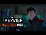 Стартрек 3: Бесконечность (2016) Русский тизер трейлер
