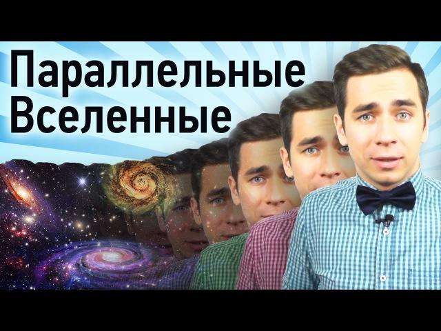 Параллельные Вселенные: миф или реальность?