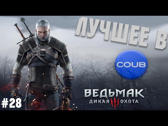 Лучшие Приколы в Coub 28. Ведьмак 3. The Witcher 3.