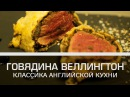 Говядина Веллингтон классика английской кухни Мужская кулинария