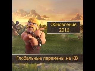 Обновление Сlash of Сlans 2016. Глобальные перемены на КВ