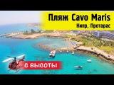 Пляж Протарас Кипр - Каво Марис (Лучшие Пляжи Кипра) Cavo Maris Beach Protaras Cyprus