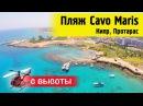 Пляж Протарас Кипр Каво Марис Лучшие Пляжи Кипра Cavo Maris Beach Protaras Cyprus