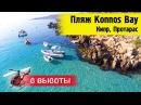 Пляж Коннос Кипр Протарас - Лучшие пляжи Кипра
