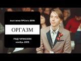 ОРГАЗМ ПОД ГИПНОЗОМ - демонстрация с выставки ПРОэто 2015