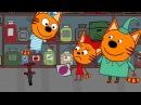 Три кота - Варенье в подвале - 5 серия