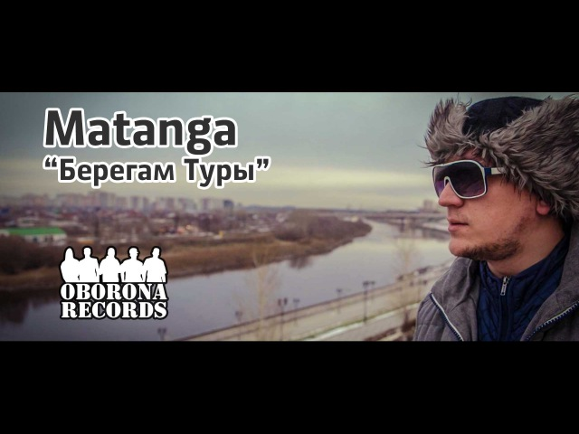 Витя Matanga - Берегам Туры