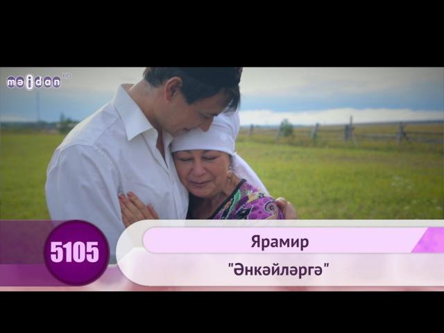 Ярамир - Энкэйлэргэ | HD 1080p