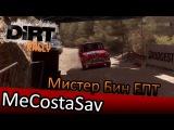 Dirt Rally Прохождение #1 - Ypsona tou Dasos - Argolis, Greece - 1960s Открытый Чемпионат