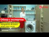Видеообзор стиральной машины Hotpoint-Ariston MVSC 6105 S (CIS) с экспертом М.Видео