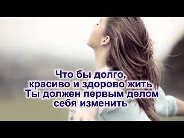 Песня о здоровом образе жизни караоке. Автор: Валентина Хекманн