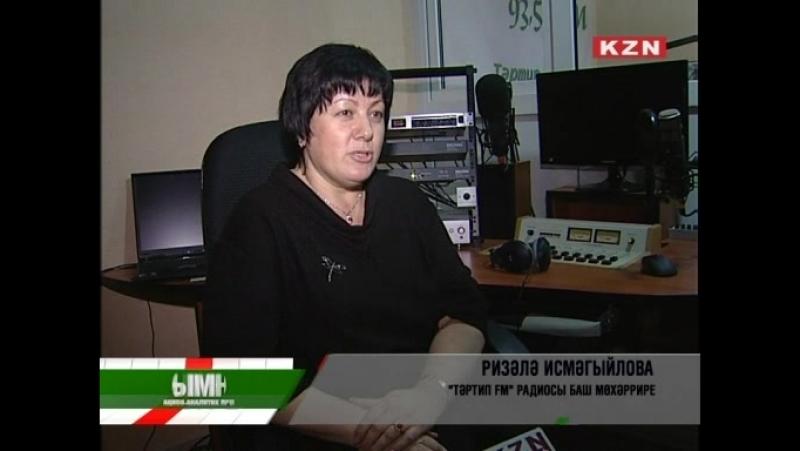 Репортаж про конкурс на радиочастоты в Казани. Адымнарның 6 декабрь 2014 ел чыгарылышы
