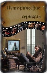Исторические сериалы скачать бесплатно через торрент (torrent).